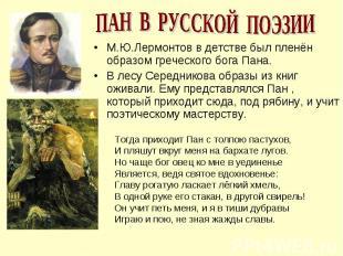 ПАН В РУССКОЙ ПОЭЗИИМ.Ю.Лермонтов в детстве был пленён образом греческого бога П