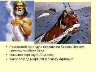 Расскажите легенду о похищении Европы Зевсом, принявшим облик быка.Опишите карти