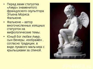 Перед вами статуэтка «Амур» знаменитого французского скульптора Этьена Мориса Фа