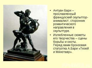 Антуан Бари – прославленный французский скульптор-анималист, сторонник романтиче