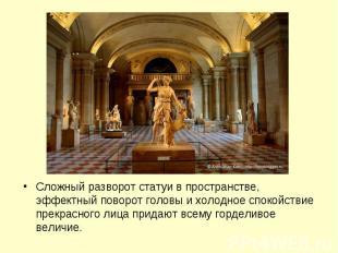 Сложный разворот статуи в пространстве, эффектный поворот головы и холодное спок