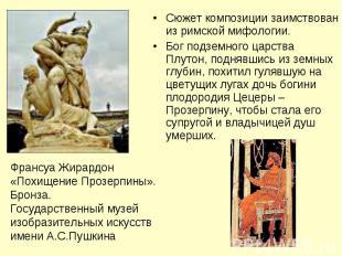 Сюжет композиции заимствован из римской мифологии.Бог подземного царства Плутон,