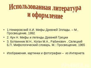 Использованная литератураи оформление1.Немировский А.И. Мифы Древней Эллады. – М