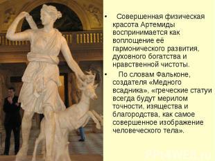 Совершенная физическая красота Артемиды воспринимается как воплощение её гармони
