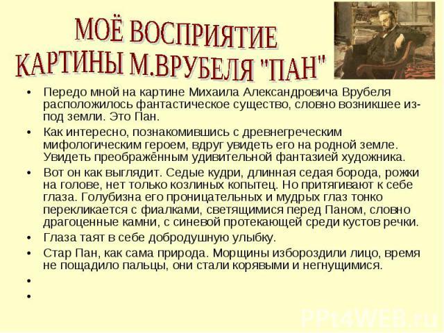 МОЁ ВОСПРИЯТИЕ КАРТИНЫ М.ВРУБЕЛЯ