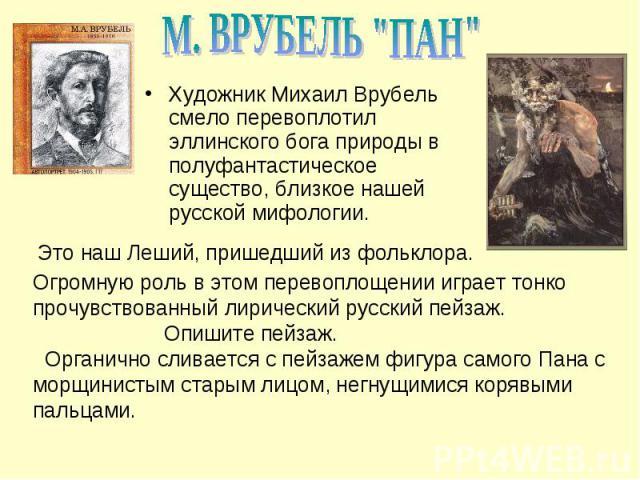 М. ВРУБЕЛЬ