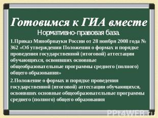 Готовимся к ГИА вместе Нормативно-правовая база.Приказ Минобрнауки России от 28