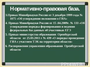 Нормативно-правовая база.3.Приказ Минобрнауки России от 3 декабря 1999 года № 10