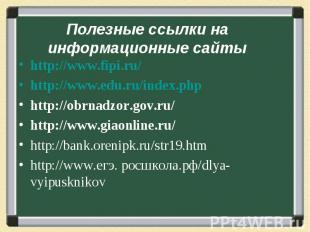 Полезные ссылки на информационные сайтыhttp://www.fipi.ru/ http://www.edu.ru/ind