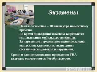 ЭкзаменыНачало экзаменов – 10 часов утра по местному времени.Во время проведения