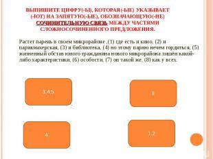 Выпишите цифру(-ы), которая(-ые) указывает(-ют) на запятую(-ые), обозначающую(-и