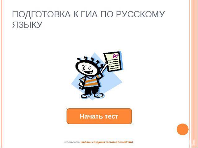 Подготовка к ГИА по русскому языку