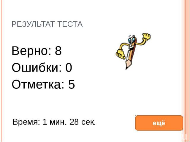 Результат тестаВерно: 8Ошибки: 0Отметка: 5
