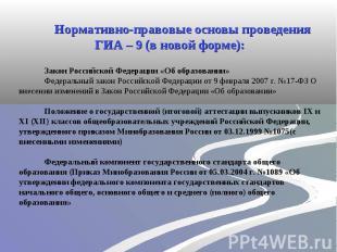 Нормативно-правовые основы проведения ГИА – 9 (в новой форме):Закон Российской Ф