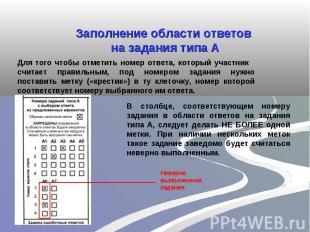 Заполнение области ответов на задания типа АДля того чтобы отметить номер ответа
