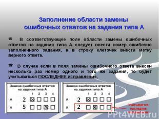 Заполнение области замены ошибочных ответов на задания типа А В соответствующее
