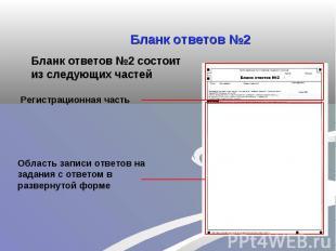 Бланк ответов №2Бланк ответов №2 состоит из следующих частейОбласть записи ответ