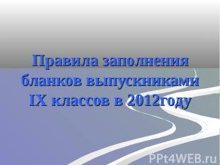 Правила заполнения бланков выпускниками IX классов в 2012году