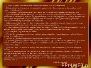 (1) Сказать, что Стася Михальская не любила своего отца, было бы несправедливо.(