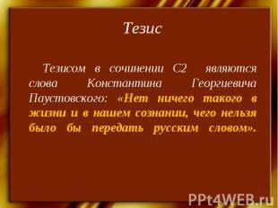ТезисТезисом в сочинении С2 являются слова Константина Георгиевича Паустовского: