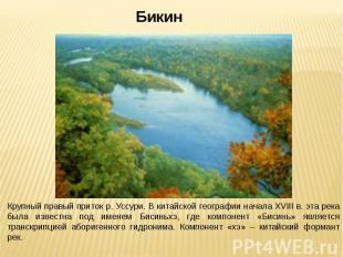 БикинКрупный правый приток р. Уссури. В китайской географии начала ХVIII в. эта