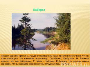 КабаргаПравый верхний приток р. Уссури в Приморском крае. Китайские источники XV