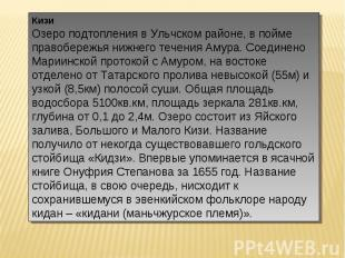 КизиОзеро подтопления в Ульчском районе, в пойме правобережья нижнего течения Ам