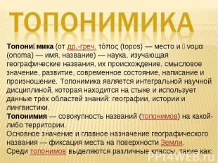 ТОПОНИМИКАТопонимика (от др.-греч. τόπος (topos)— место и ὄνομα (onoma)— имя,
