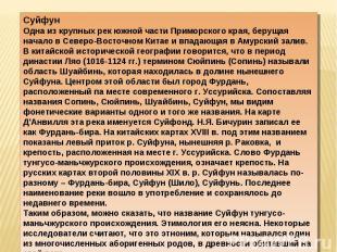 СуйфунОдна из крупных рек южной части Приморского края, берущая начало в Северо-