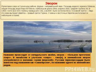 ЭворонРеликтовое озеро в Солнечном районе, форма – неправильный овал. Площадь во