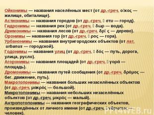 Ойконимы— названия населённых мест (от др.-греч. οἶκος— жилище, обиталище).Аст