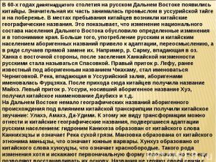 В 60-х годах девятнадцатого столетия на русском Дальнем Востоке появились китайц