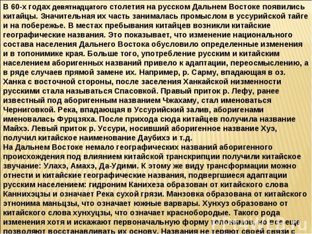 В 60-х годах девятнадцатого столетия на русском Дальнем Востоке появились китайцы. Значительная их часть занималась промыслом в уссурийской тайге и на побережье. В местах пребывания китайцев возникли китайские географические названия. Это показывает…