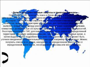 • Делать пространственные запросы и проводить анализ.Способность ГИС проводить п