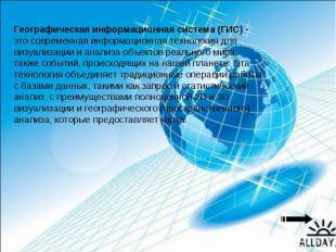 Географическая информационная система (ГИС) - это современная информационная тех