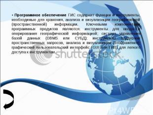 • Программное обеспечение ГИС содержит функции и инструменты, необходимые для хр