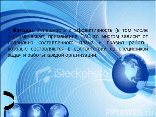 • Методы. Успешность и эффективность (в том числе экономическая) применения ГИС