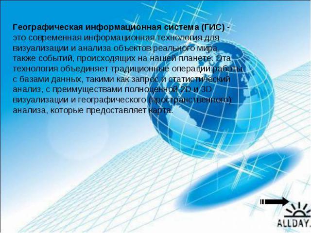 Географическая информационная система (ГИС) - это современная информационная технология для визуализации и анализа объектов реального мира, также событий, происходящих на нашей планете. Эта технология объединяет традиционные операции работы с базами…