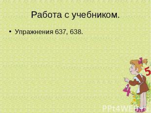Работа с учебником.Упражнения 637, 638.
