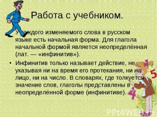 Работа с учебником. У каждого изменяемого слова в русском языке есть начальная ф
