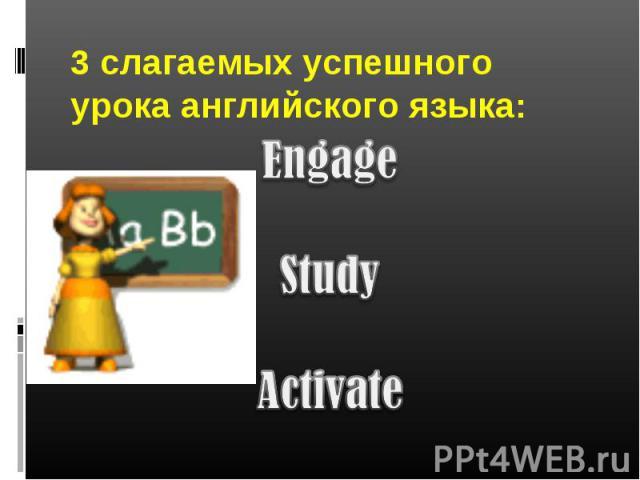 3 слагаемых успешного урока английского языка:EngageStudyActivate