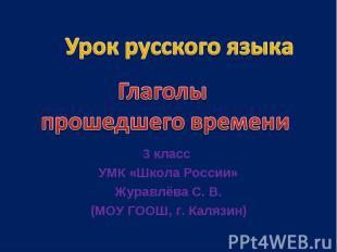 Урок русского языка Глаголы прошедшего времени 3 класс УМК «Школа России»Журавлё