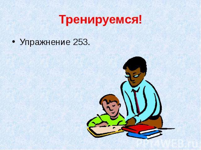 Тренируемся!Упражнение 253.