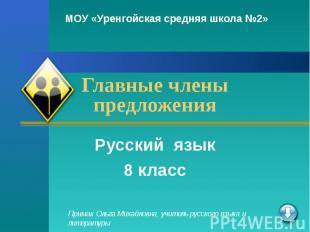 МОУ «Уренгойская средняя школа №2» Главные члены предложения Русский язык8 класс