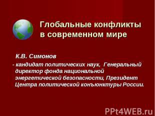 Глобальные конфликты в современном мире К.В. Симонов - кандидат политических нау