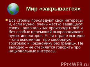 Мир «закрывается»Все страны преследуют свои интересы, и, если нужно, очень жестк