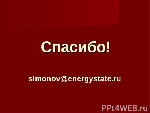 Спасибо!simonov@energystate.ru