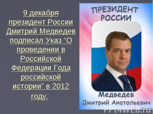 """9 декабря президент России Дмитрий Медведев подписал Указ """"О проведении в Россий"""