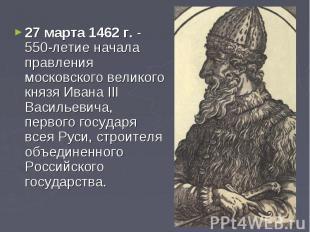 27 марта 1462 г. - 550-летие начала правления московского великого князя Ивана I
