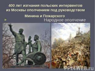 400 лет изгнания польских интервентов изМосквы ополчением под руководством Мини